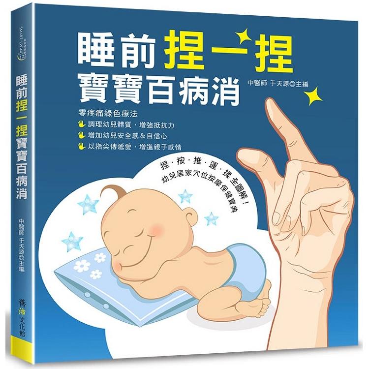 睡前捏一捏寶寶百病消