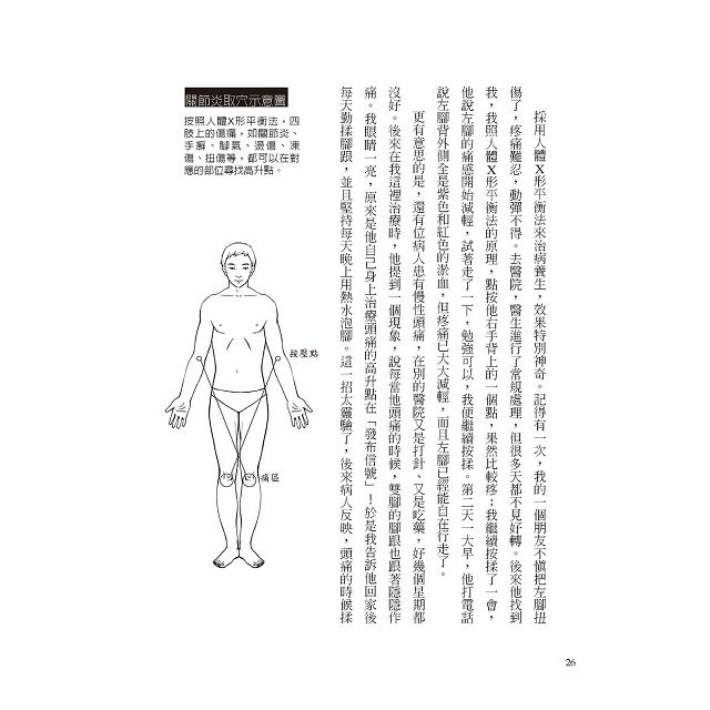 人體自有大藥(修訂版)