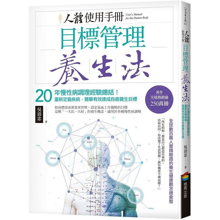 人體使用手冊-目標管理養生法:20年慢性病調理經驗總結!重新定義疾病,簡單有效達成自癒養生目標