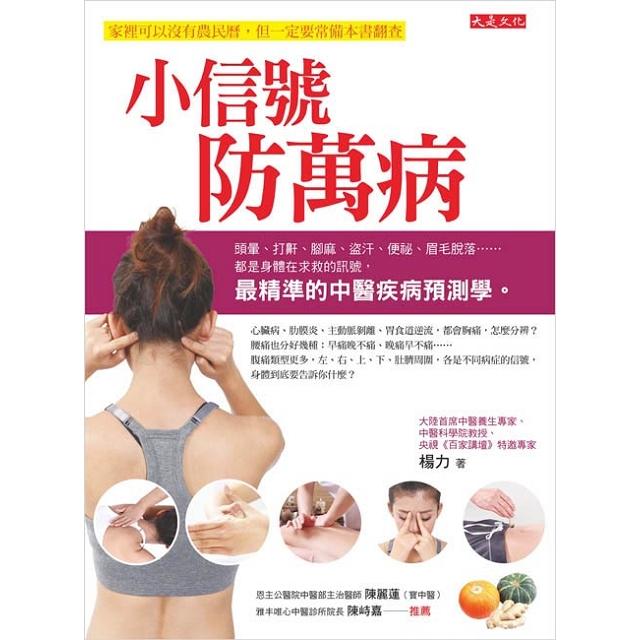 小信號防萬病:頭暈、打鼾、腳麻、盜汗、便祕、眉毛脫落……都是身體在求救的訊號。