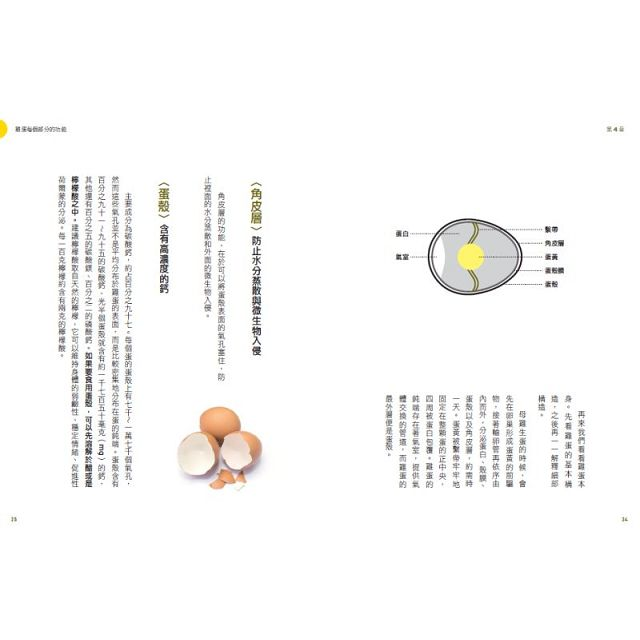 蛋療:中醫祕傳五大內臟對症蛋食養生帖