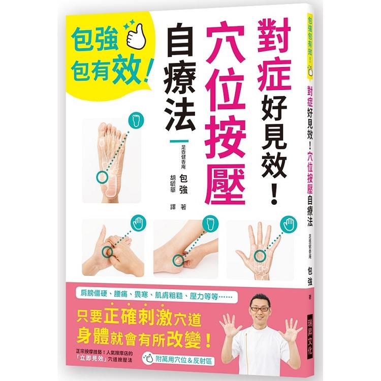對症好見效!穴位按壓自療法:肩膀僵硬、腰痛、畏寒、肌膚粗糙、壓力等等…只要正確刺激穴道,身體就會改變