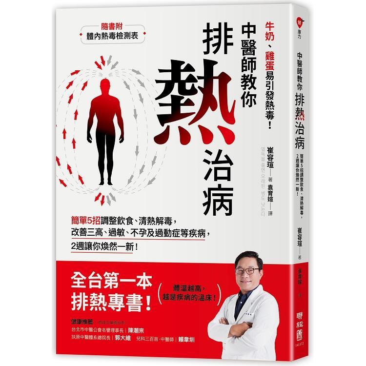 中醫師教你排熱治病:簡單5招調整飲食、清熱解毒,改善三高、過敏、不孕及過動症等疾病,2週讓你煥