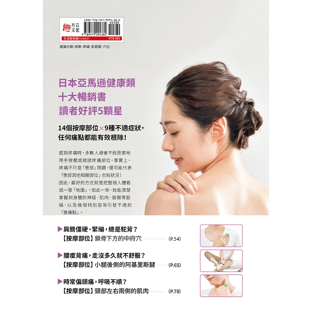 肌筋膜‧經絡穴位‧激痛點,對症手療身體疼痛地圖全書