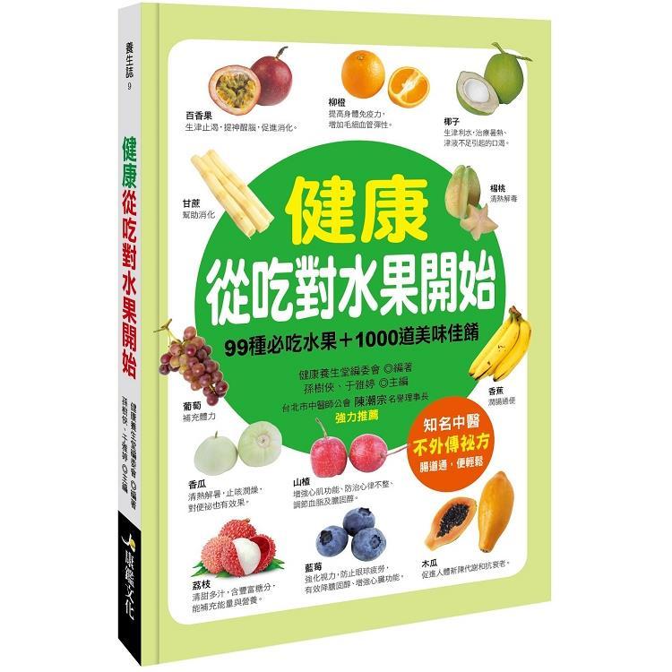 健康從吃對水果開始