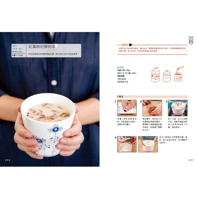 漢方日常食養享瘦提案:日本藥膳師親身實證,善用自己專屬體質,選對食材、吃對屬性,輕鬆甩肉20公斤、健