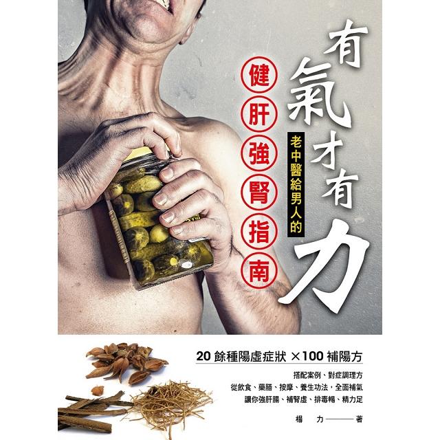 有氣才有力:老中醫給男人的健肝強腎指南