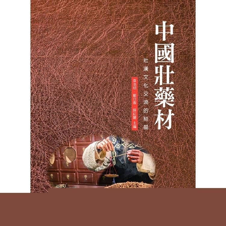 中國壯藥材:壯漢文化交流的結晶