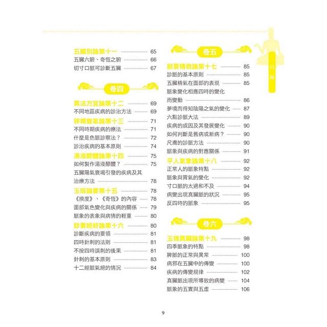 圖解黃帝內經大全【暢銷增訂版】(附贈24節氣養生祕笈)
