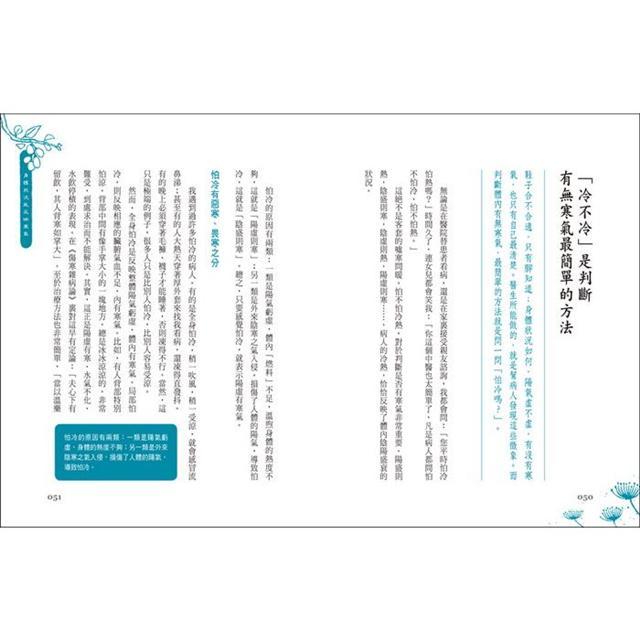 人體排寒手冊【暢銷修訂版】:《傷寒雜病論》的養生自療大法