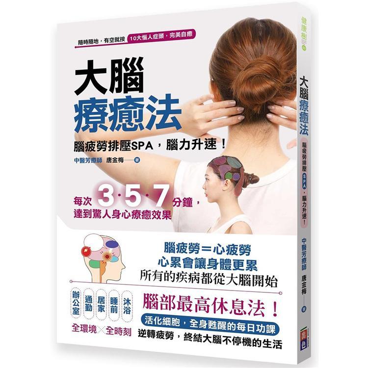 大腦療癒法:腦疲勞排壓SPA,腦力升速