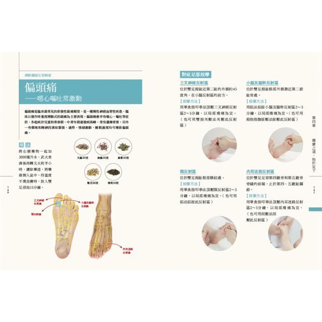 按摩泡腳百病消:圖解7種按摩技法×33個足部穴位×66個足部反射區×84組足浴配方!