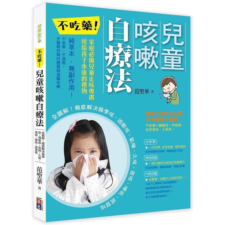 不吃藥!兒童咳嗽自療法:全圖解!徹底解決換季咳.過敏咳.氣喘.久咳.夜咳.哮吼.感冒咳