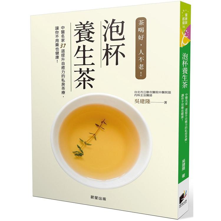 泡杯養生茶:37道保健養生茶輕鬆泡