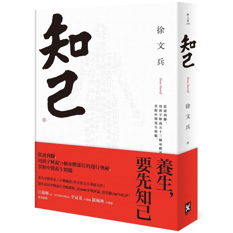 知己:從頭到腳,用漢字解說53個身體部位的運行奧祕,掌握中醫養生精髓【平裝版】