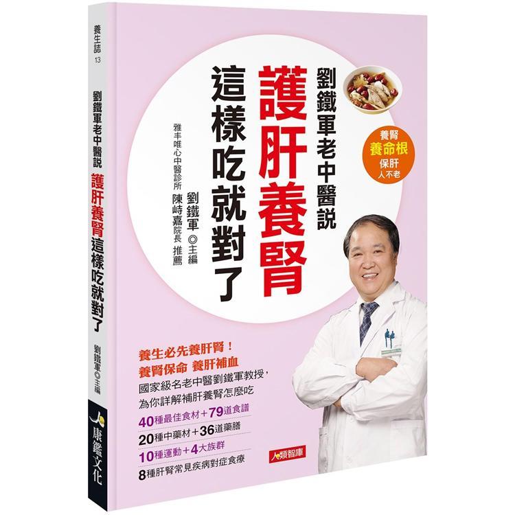 劉鐵軍老中醫說 護肝養腎這樣吃就對了