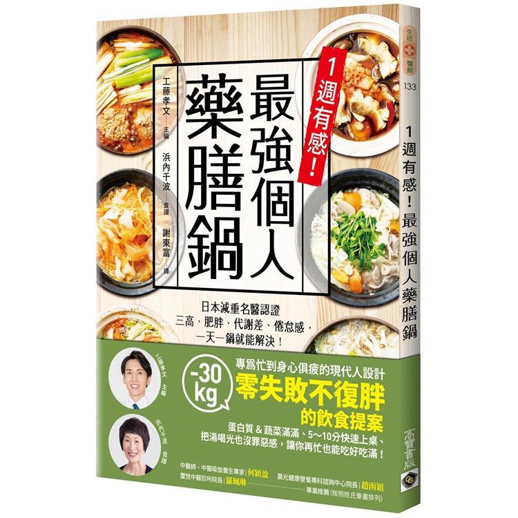 1週有感!最強個人藥膳鍋  日本減重名醫認證三高、肥胖、代謝差、倦怠感, 一天一鍋就能解決!