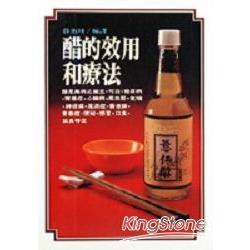 醋的效用和療法