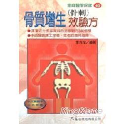 骨質增長(骨刺)效驗方