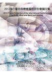 2013身心靈自我療癒國際研討會論文集