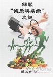 """解開""""健康與疾病`之謎(繁體中文版)"""