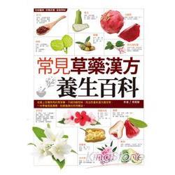 常見草藥漢方養生百科