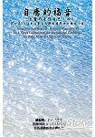 自癒的福音:良醫即是您自己(四):2014身心靈自我療癒國際研討會論文集
