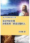 聖經中的飲食:治癒疾病,塑造完人(簡體中文版)