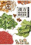漢方藥用植物圖典速查(第二版)
