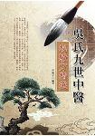 吳氏九世中醫秘驗方精選