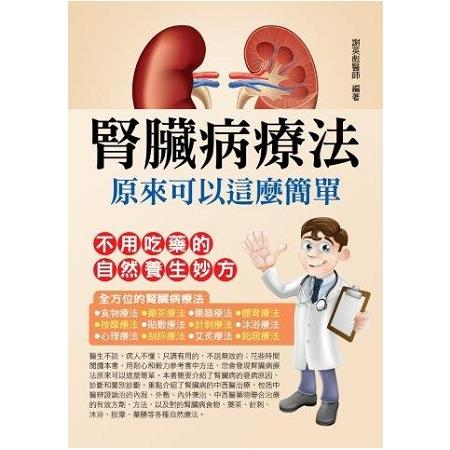 腎臟病療法原來可以這麼簡單