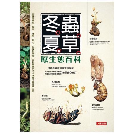 冬蟲夏草原生態百科