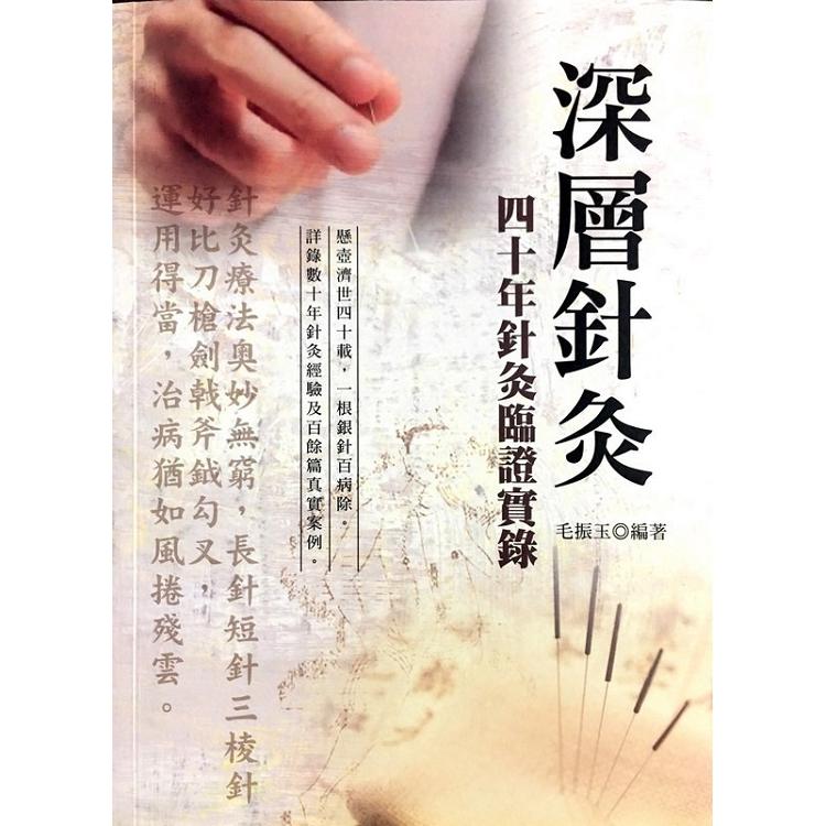 深層針灸:四十年針灸臨證實錄(第2版)