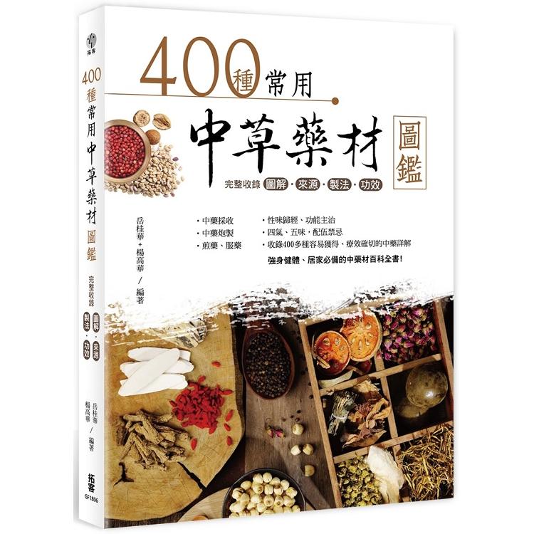 400種常用中草藥材圖鑑:完整收錄圖解.來源.製法.功效