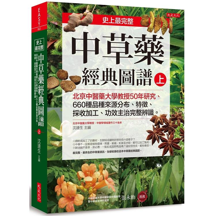 史上最完整中草藥經典圖譜(上): 北京中醫藥大學教授50年研究、660種品種來源、特徵、功效主治