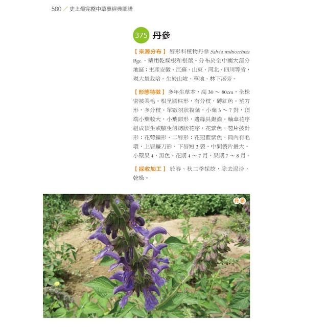 史上最完整中草藥經典圖譜(下): 北京中醫藥大學教授50年研究、660種品種來源、特徵、功效主治