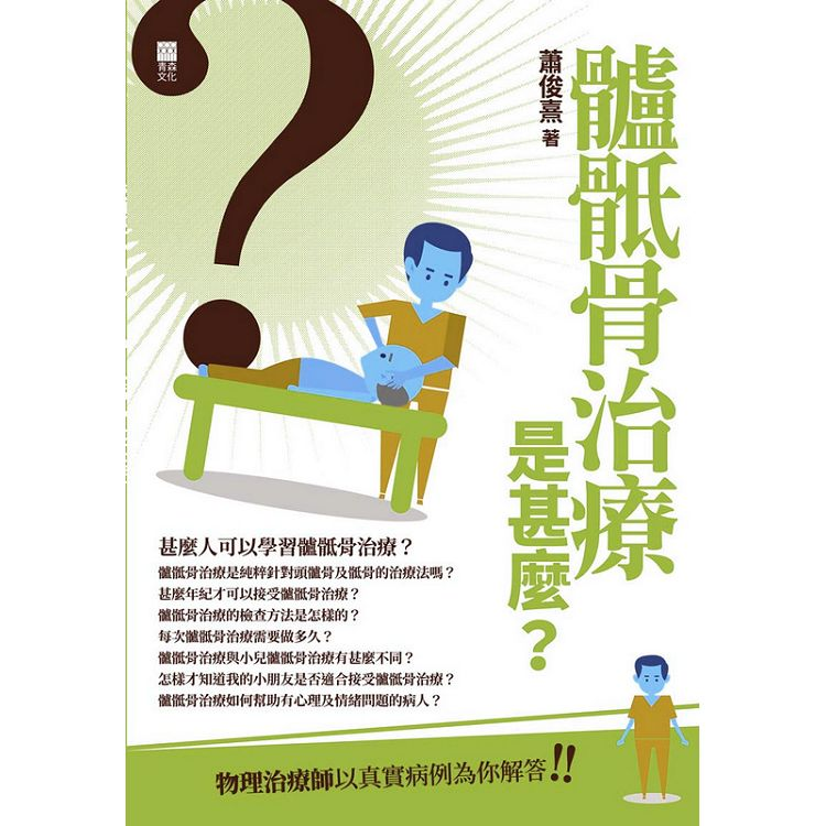 髗骶骨治療是甚麼?:物理治療師以真實病例為你解答!