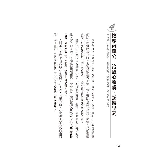 中醫名家研究 黃帝內經養生祕訣