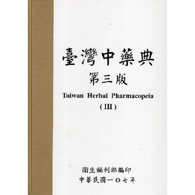臺灣中藥典第三版