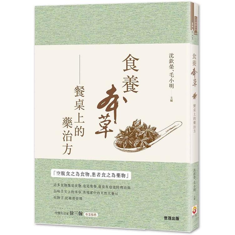 食養本草:餐桌上的藥治方