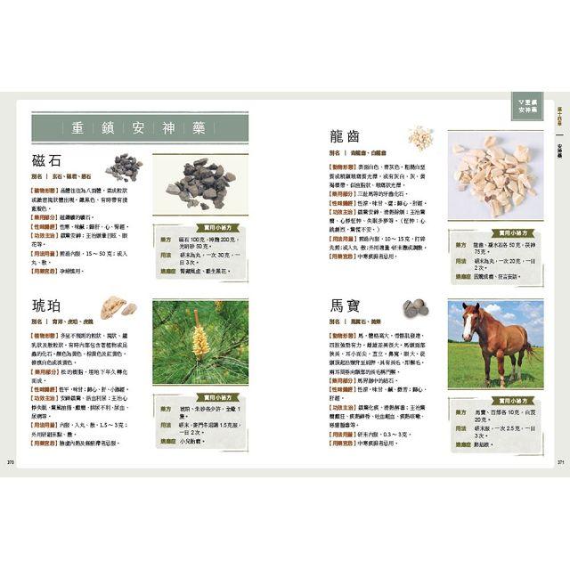 生活裡的中藥材大百科:圖解620種中藥材╳137道養生藥膳食譜╳586帖實用小偏方