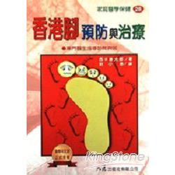 香港腳預防與治療