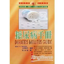 糖尿病手冊