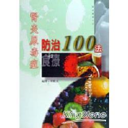 腎炎尿毒症防治和食療100法