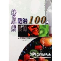 糖尿病防治和食療100法