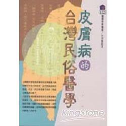 皮膚病的台灣民俗醫學