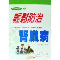 輕鬆防治腎臟病