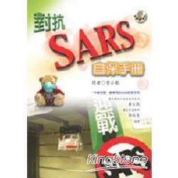 對抗SARS自保手冊