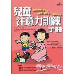 兒童注意力訓練手冊
