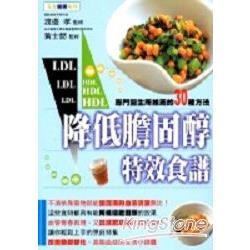 降低膽固醇特效食譜